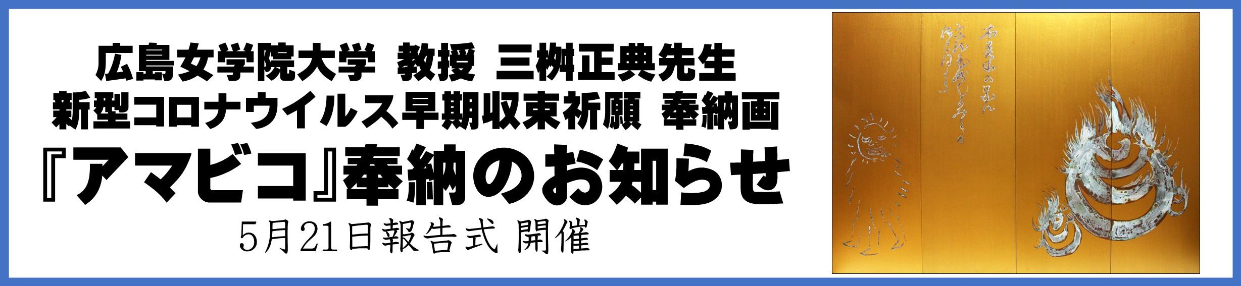 コロナ 速報 広島